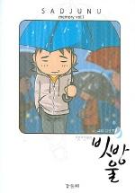 첫번째 빗방울
