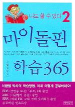 마이돌핀 학습 365(2)