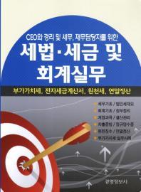 세법 세금 및 회계실무(CEO와 경리 및 세무 재무담당자를 위한)(개정판 7판)(전3권)