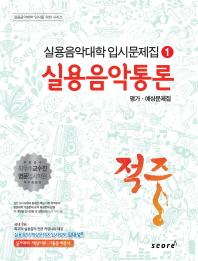 실용음악통론 평가 예상문제집(적중)(실용음악대학 입시문제집 1)