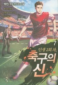 인생 2회 차, 축구의 신. 7