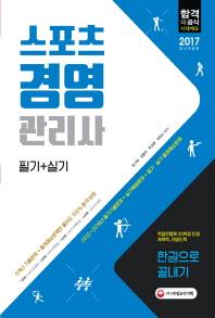 스포츠경영관리사 필기+실기 한권으로 끝내기(2017)(개정판 4판)