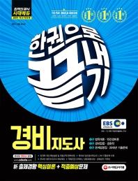 경비지도사 일반경비 한권으로 끝내기(2019)(EBS)
