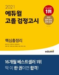 고졸 검정고시 핵심총정리(2021)(에듀윌)