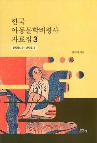 한국 아동문학비평사 자료집. 3: 1930.1~1931.1(양장본 HardCover)