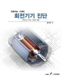 회전기기 진단(인공지능 시대의)