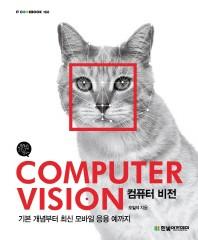 컴퓨터 비전(Computer Vision)(IT CookBook 168)