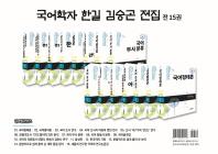 국어학자 한길 김승곤 전집(한정판)(보급판)(전15권)