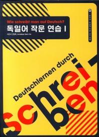 독일어 작문연습. 1