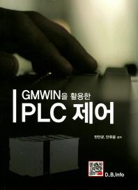 PLC 제어(GMWIN을 활용한)