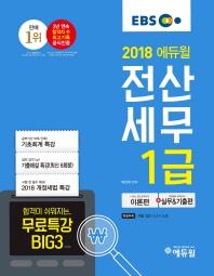 전산세무 1급(2018)(에듀윌)