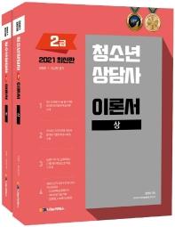 청소년상담사 2급 이론서 세트(2021)(전2권)