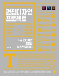 편집디자인 프로젝트(CD1장포함)