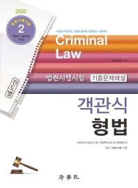객관식 형법 법원시행시험 기출문제해설(2020)(6판)