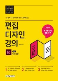 편집디자인 강의 with 인디자인(10년차 디자이너에게 1:1로 배우는)