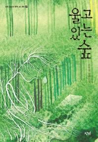 울고 있는 숲(단비 청소년문학 42.195 27)