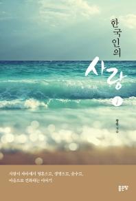 한국인의 사랑. 1