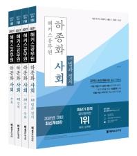하종화 사회 세트(2021)(해커스공무원)(전4권)