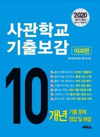 사관학교 기출보감(이과편)10개년 기출문제(2019)