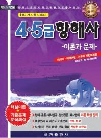 4.5급 항해사 이론과 문제(한권으로 정리하고 한권으로 풀어보는)(개정판 14판)(해기사 시험 시리즈)