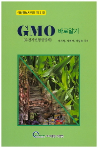 GMO 바로알기(식량안보시리즈 3)
