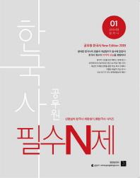 한국사 공무원 필수N제. 1: 선사시대/정치사(2018)(신명섭의 한국사 희망찾기)