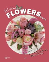웨딩 플라워(Wedding Flowers)