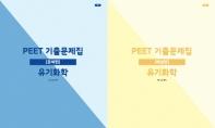 PEET 기출문제집 유기화학 문제편 + 해설편 세트
