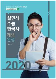 설민석 수능 한국사 개념완성(2020)