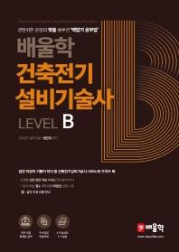 건축전기설비기술사 Level B(배울학)