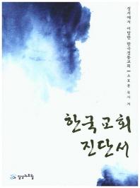 한국 교회 진단서