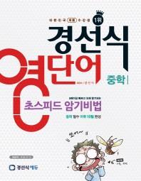 경선식 영단어 초스피드암기비법(중학)(2015)