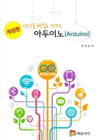 아두이노(Arduino)(상상을 현실로 만드는)(개정판)