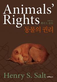 동물의 권리