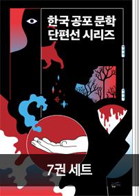 한국 공포문학 단편선 시리즈 7권 세트