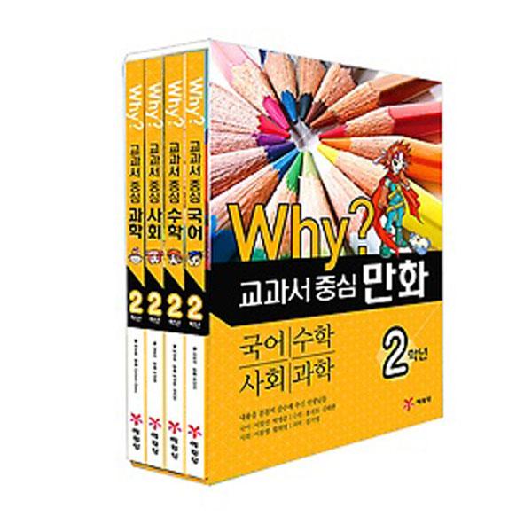 예림당/Why? 와이 교과서 중심 만화 2학년 세트(전4권)/국어+수학+사회+과학