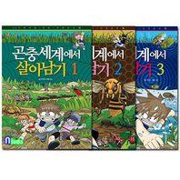 코믹컴/곤충세계에서 살아남기 1~3 세트(전3권)-서바이벌 만화 자연상식