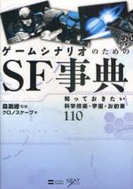 [해외]ゲ-ムシナリオのためのSF事典 知っておきたい科學技術.宇宙.お約束110