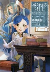 [해외]本好きの下剋上 司書になるためには手段を選んでいられません 第3部[1]