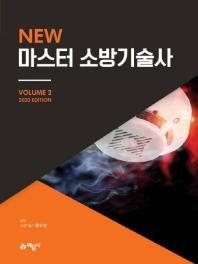 마스터 소방기술사. 2(2020)(NEW)