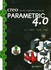 Creo Parametric 4.0(CD1장포함)