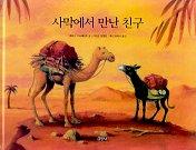 사막에서 만난 친구