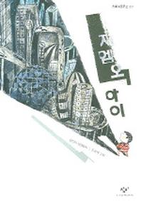 지엠오 아이 (2007년 초판9쇄)