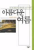 아름다운 여름 _고은주 장편소설▼/민음사[1-450015]