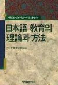 일본어교육의 이론과 방법