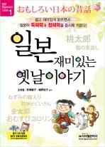 일본 재미있는 옛날이야기(CD1장포함)(일본 옛날이야기 시리즈 1)