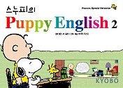 스누피의 PUPPY ENGLISH 2 --- 깨끗