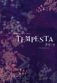 템페스타  -이수림