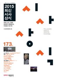 최신시사상식 173집(2015)