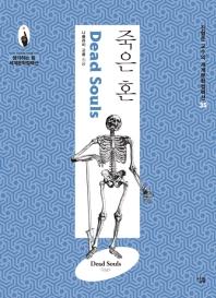 죽은 혼(진형준 교수의 세계문학컬렉션 35)
